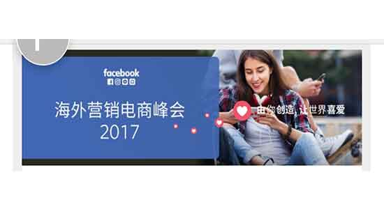 Facebook China Export Summit 2017 Shanghai